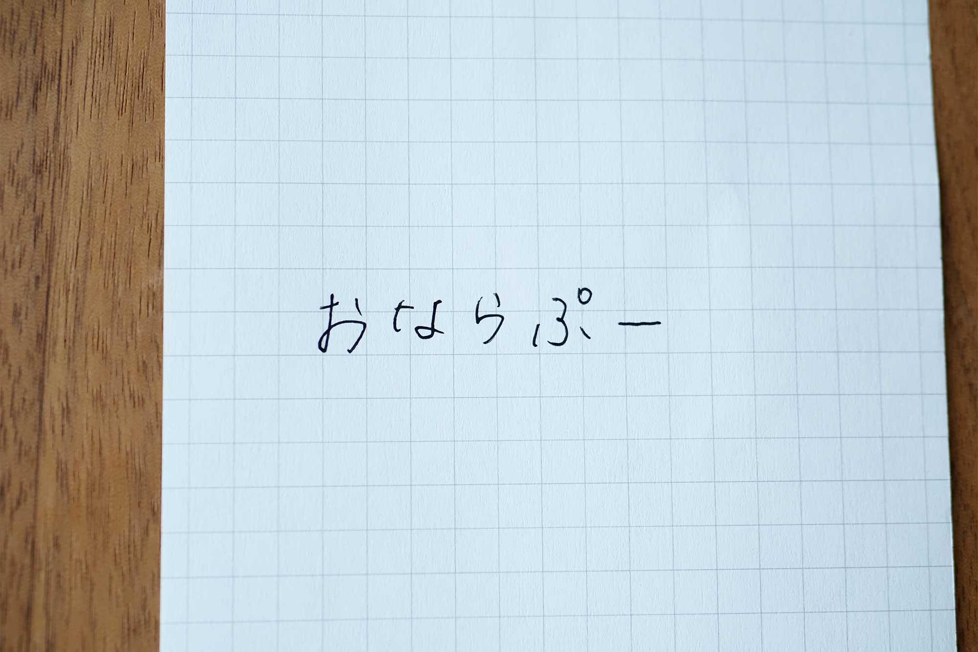 ボールペン,三菱鉛筆,ペン,uni,ball,書きやすい,裏写り,軽い,