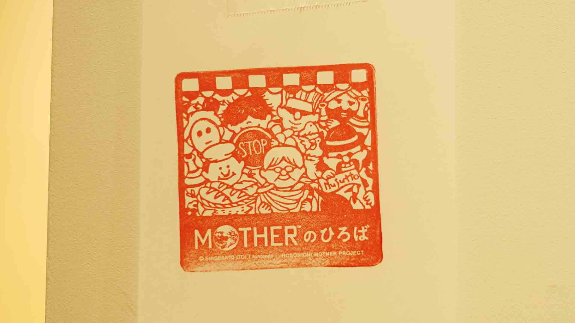 MOTHER2,MOTHERのひろば,ほぼ日,渋谷パルコ,イベント,レトロゲーム