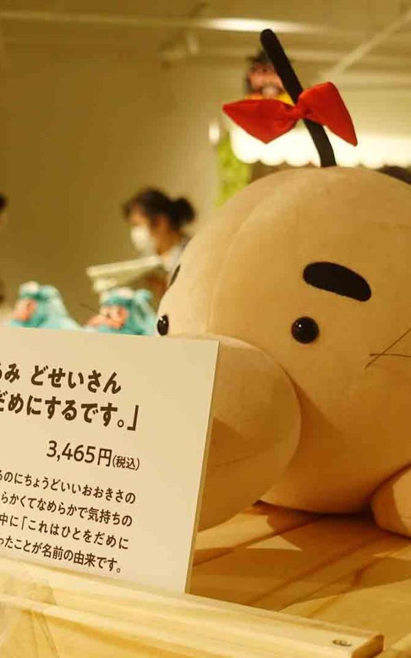 MOTHER2,MOTHERのひろば,ほぼ日,渋谷パルコ,イベント,レトロゲーム,どせいさん,かわいい