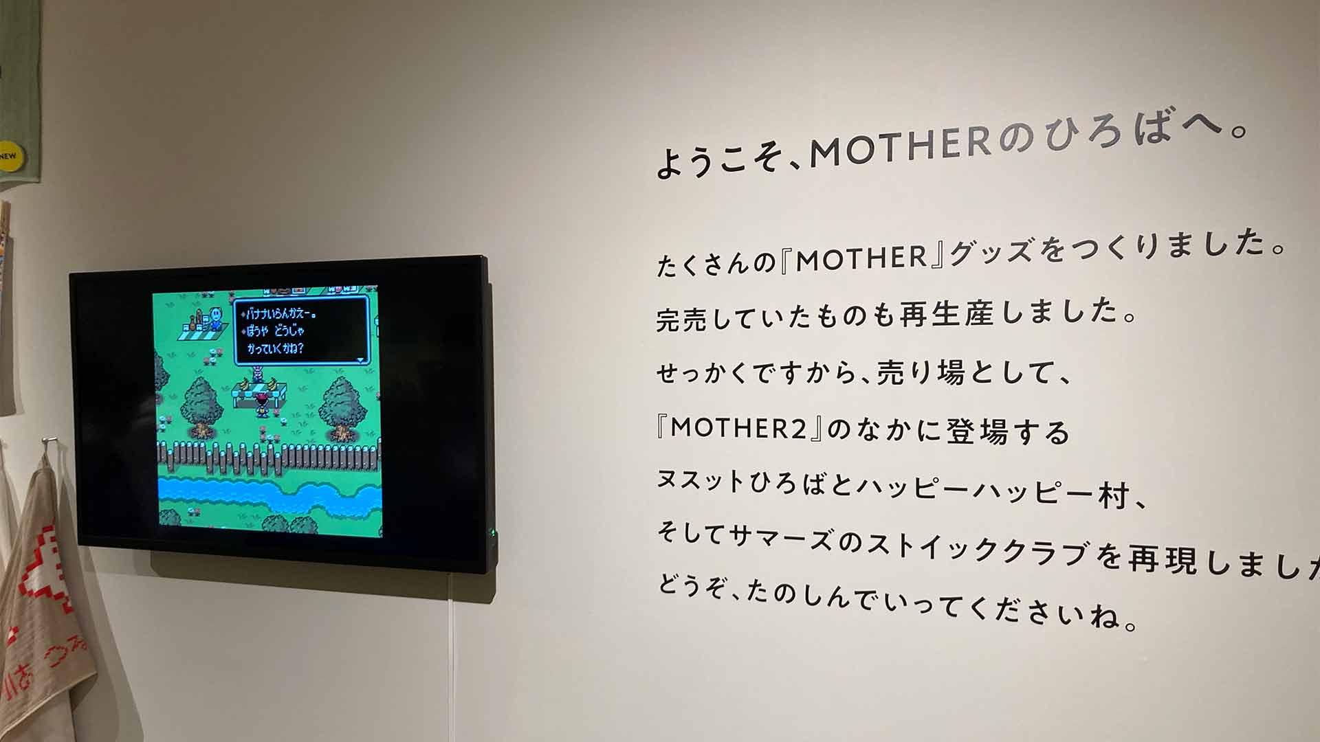 MOTHER2,MOTHERのひろば,ほぼ日,渋谷パルコ,イベント,レトロゲーム,レポート